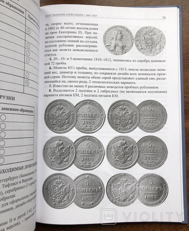 Книга Типовой состав коллекции российских монет 1699-1917, фото №6