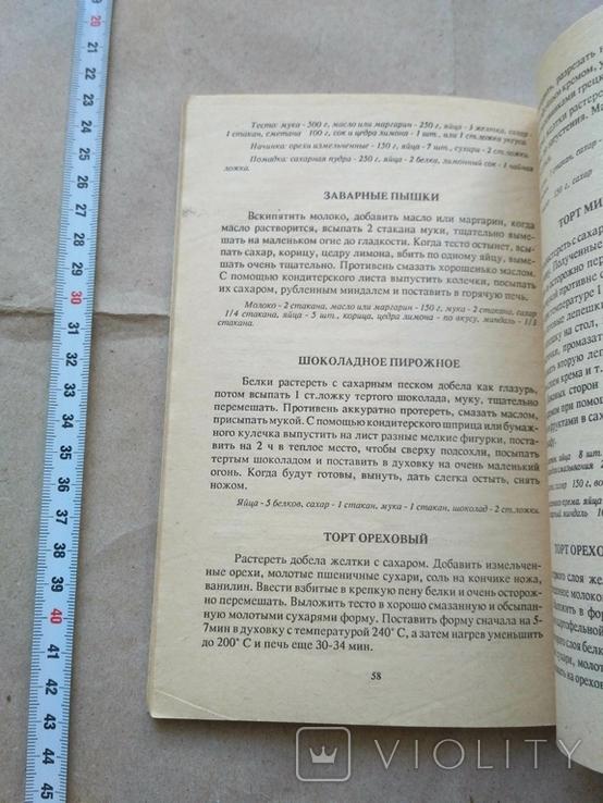 Забытые рецепты 1991р, фото №7