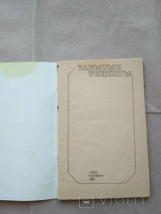 Забытые рецепты 1991р, фото №8
