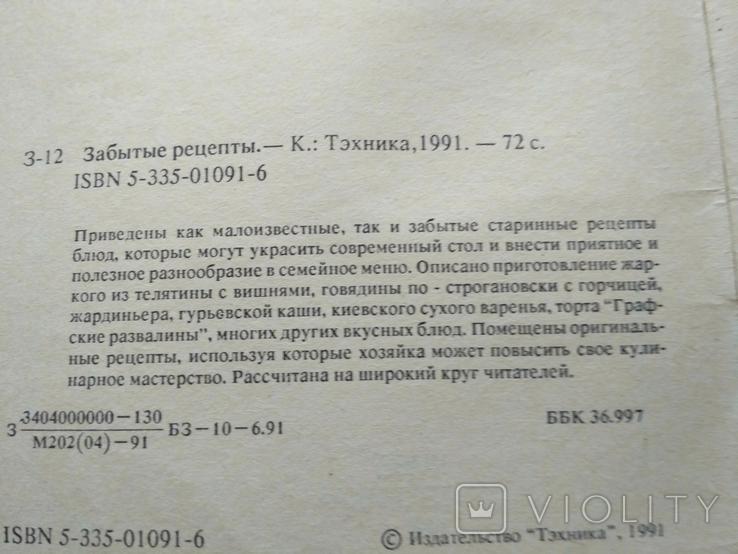 Забытые рецепты 1991р, фото №9