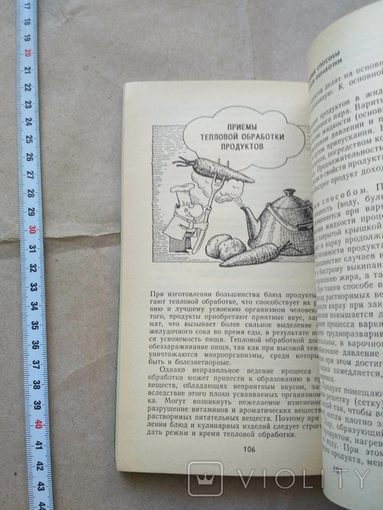 Пособие для повара 1990р., фото №7