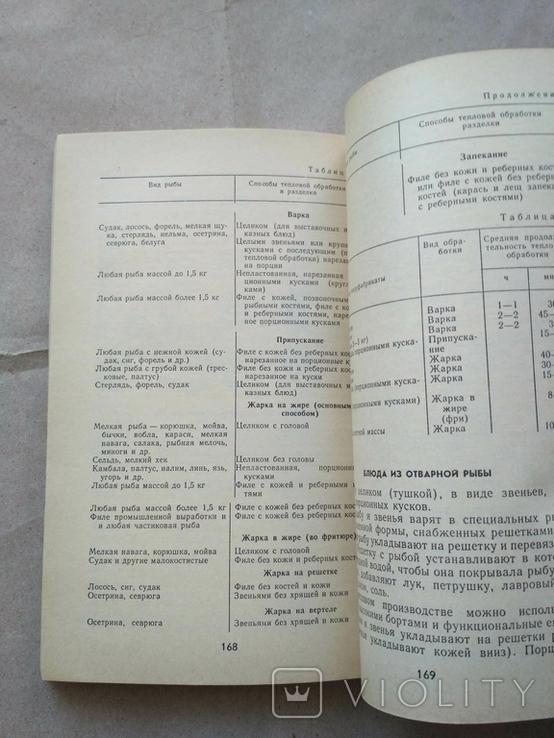 Пособие для повара 1990р., фото №8