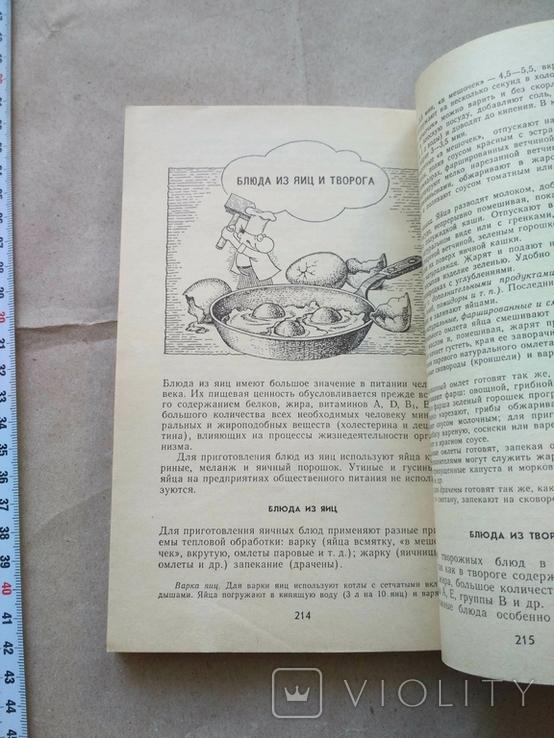 Пособие для повара 1990р., фото №9
