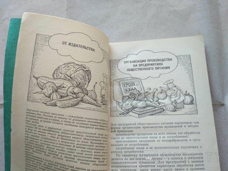 Пособие для повара 1990р., фото №11