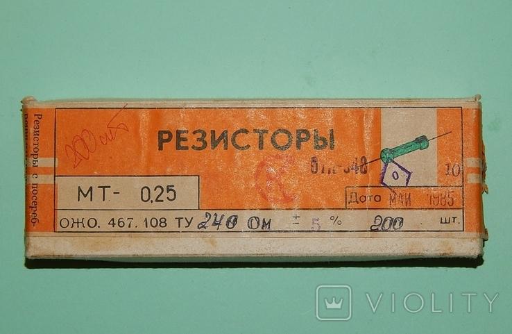 Резисторы МТ-0,25/240 ом, фото №2