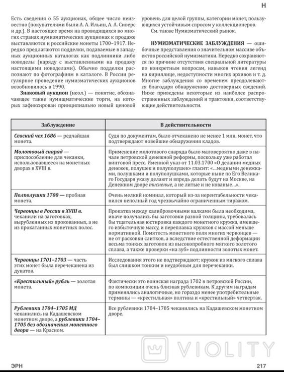 Энциклопедия российской нумизматики 1699-1917. В трех томах, фото №8
