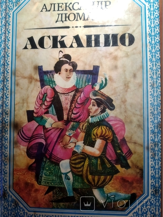А. Дюма , 6 книг ( 8 романов ), фото №4