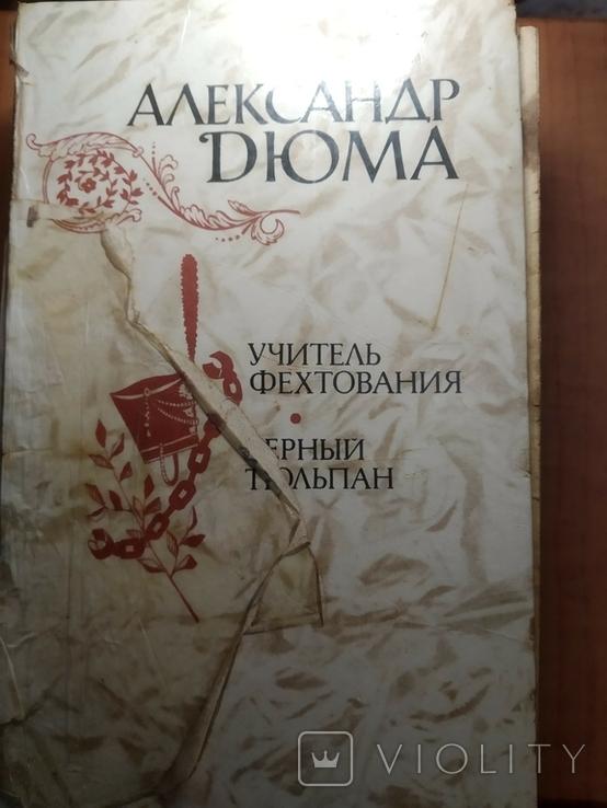 А. Дюма , 6 книг ( 8 романов ), фото №6
