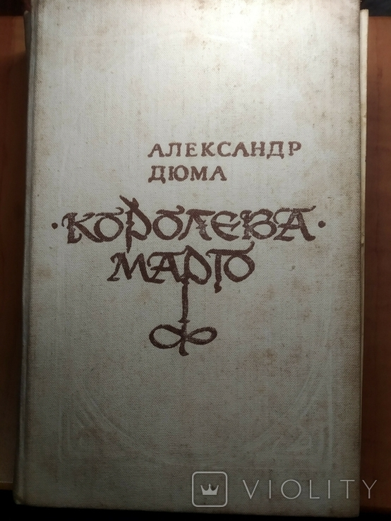 А. Дюма , 6 книг ( 8 романов ), фото №8