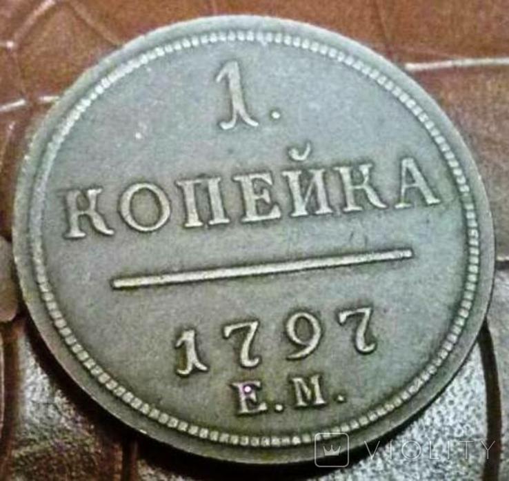 1 копійка  1797  року копія  -мідь , дзенить, фото №2