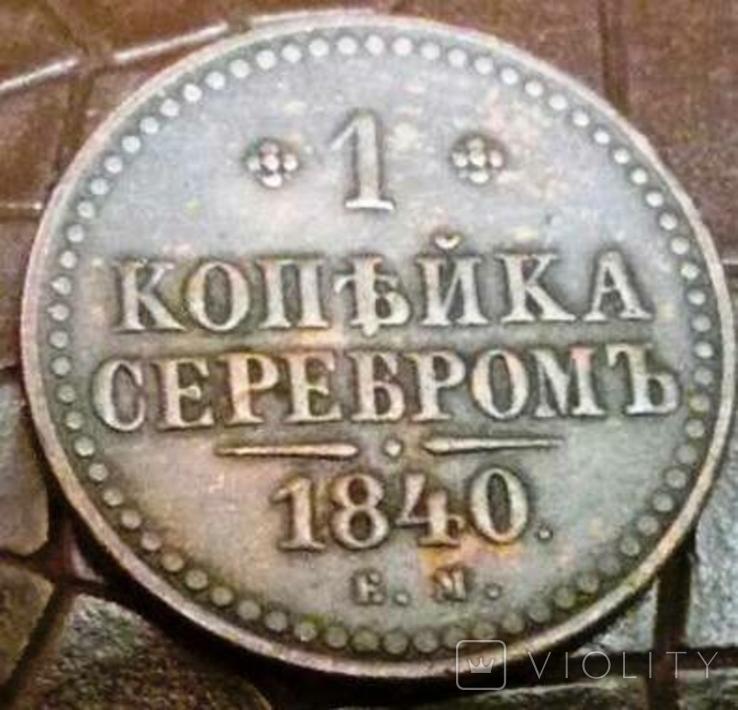 1 копійка 1840  року. Росія /   КОПІЯ/не магнітна,  дзвенить - мідь, фото №2
