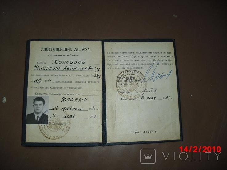 Удостоверение, фото №3