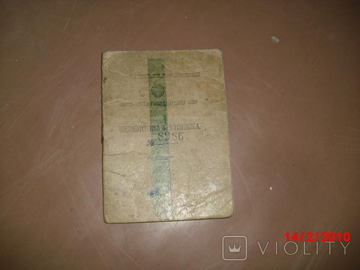 Документ кгб, фото №2