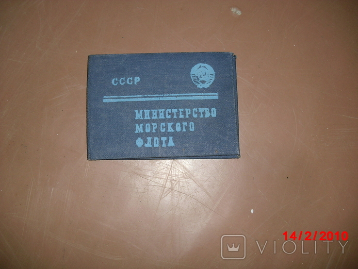 Удостоверение капитана, фото №2