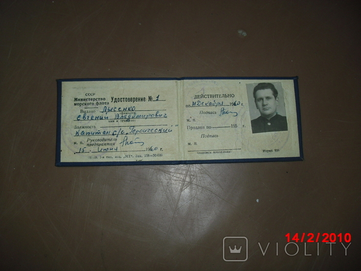 Удостоверение капитана, фото №3