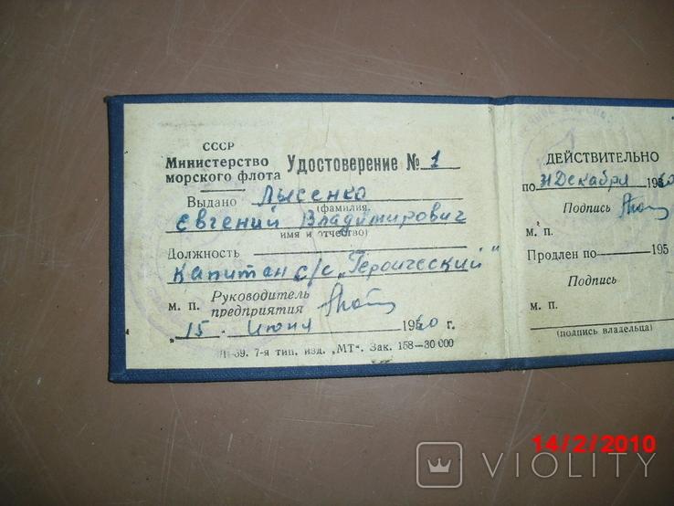Удостоверение капитана, фото №4