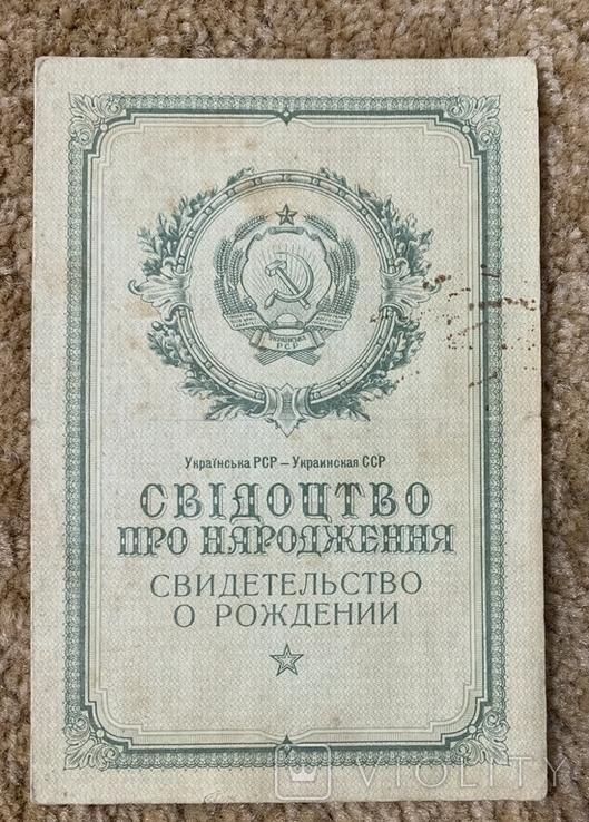 Свидетельство о рождении 1951 года, фото №2