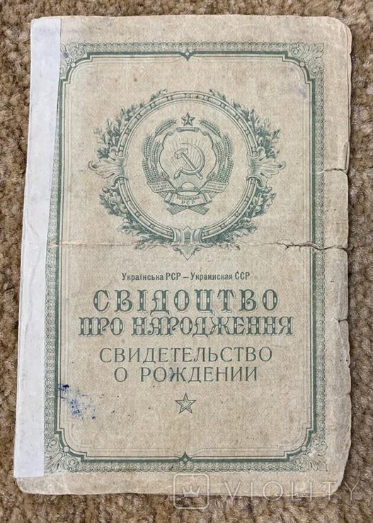 Свидетельство о рождении 1958 года, фото №2