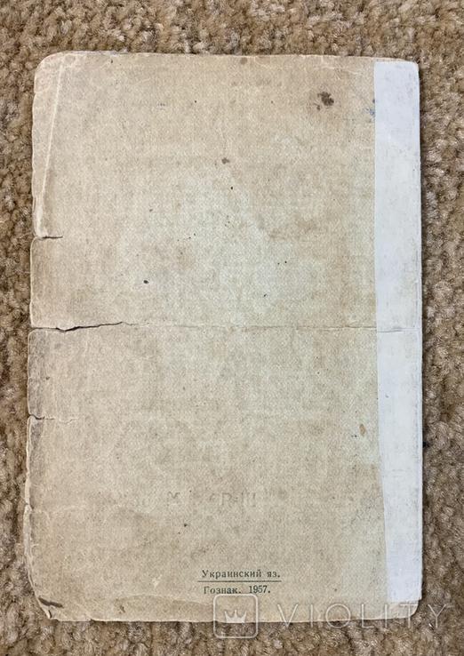 Свидетельство о рождении 1958 года, фото №4