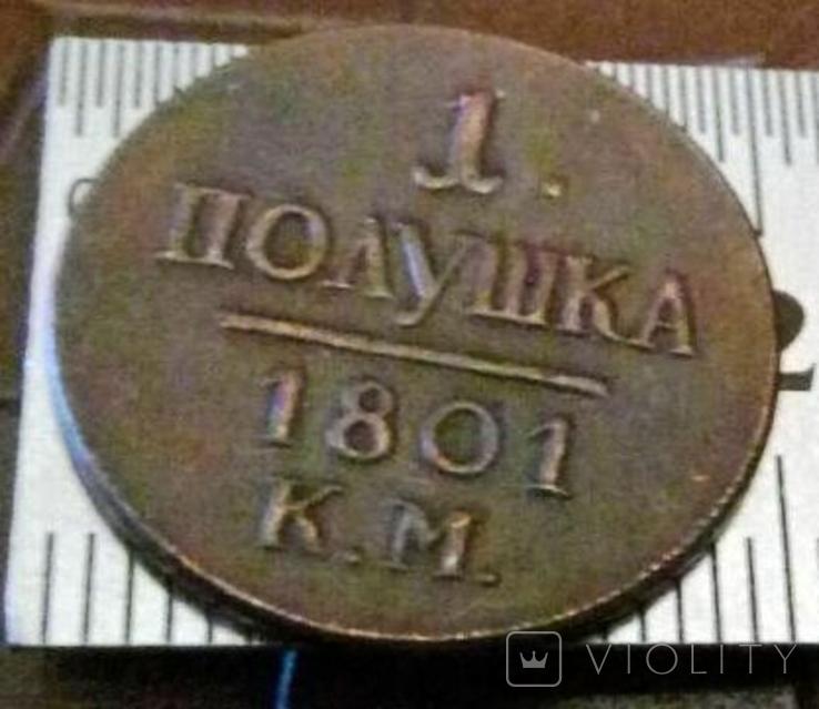 1 полушка  1801 року КМ.  Росія / П -І / -копія  не магнітна, /МІДЬ/ дзвенить, фото №2