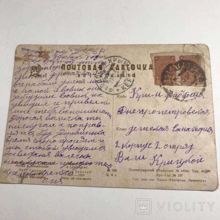 Открытка хро-Гиз Пётр Соколов, фото №3