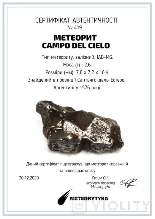 Залізний метеорит Campo del Cielo, 2,6 грам, із сертифікатом автентичності, фото №10