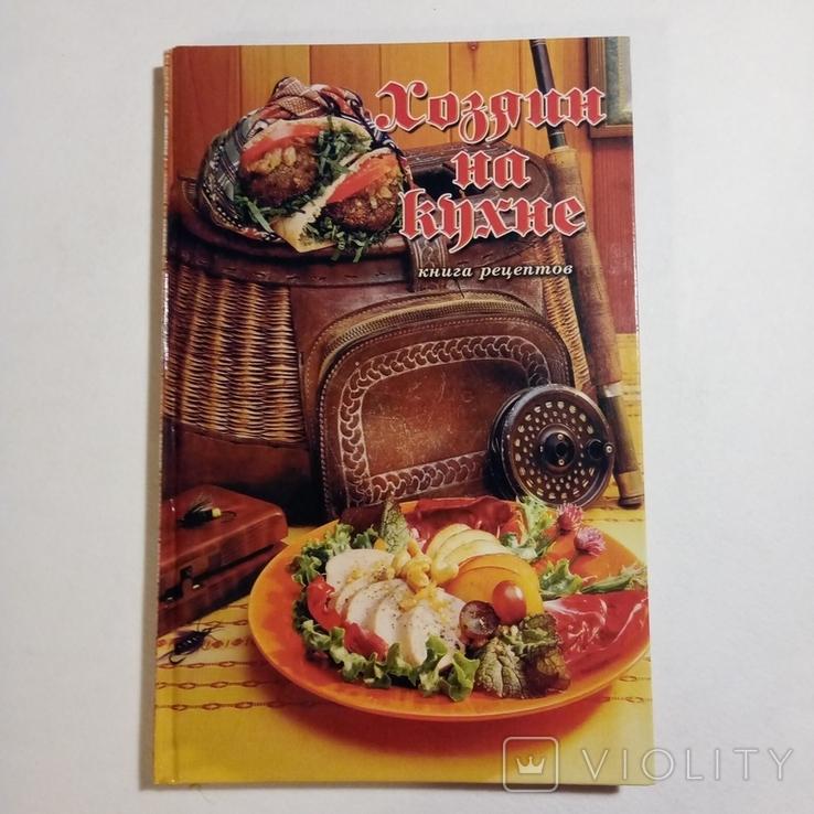 Хозяин на кухне, для записей кулинарных рецептов, фото №3