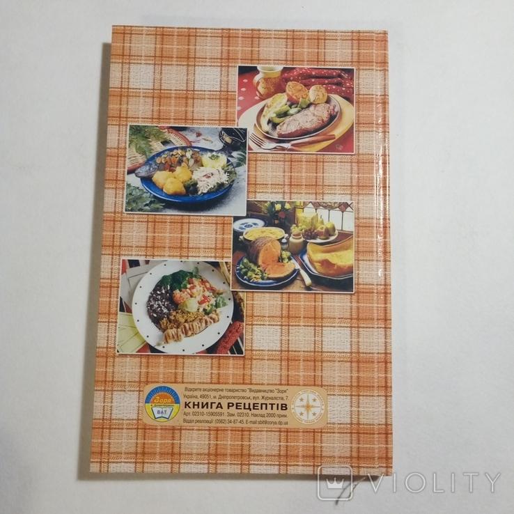 Хозяин на кухне, для записей кулинарных рецептов, фото №5