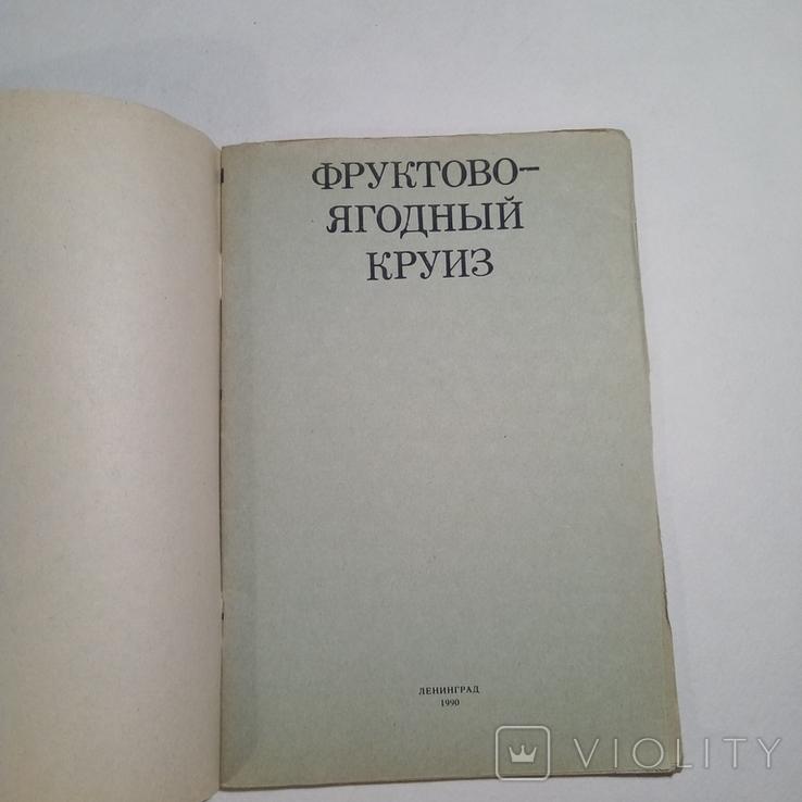 1990 Фруктово-ягодный круиз, Иоффе Г.А., фото №6