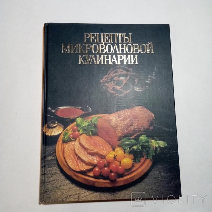 2005 Рецепты микроволновой кулинарии, большой формат, фото №3