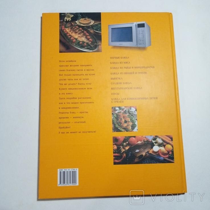 2005 Рецепты микроволновой кулинарии, большой формат, фото №4