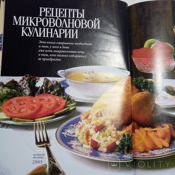 2005 Рецепты микроволновой кулинарии, большой формат, фото №8
