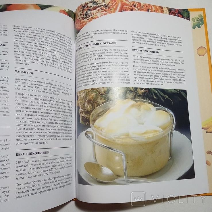 2005 Рецепты микроволновой кулинарии, большой формат, фото №11