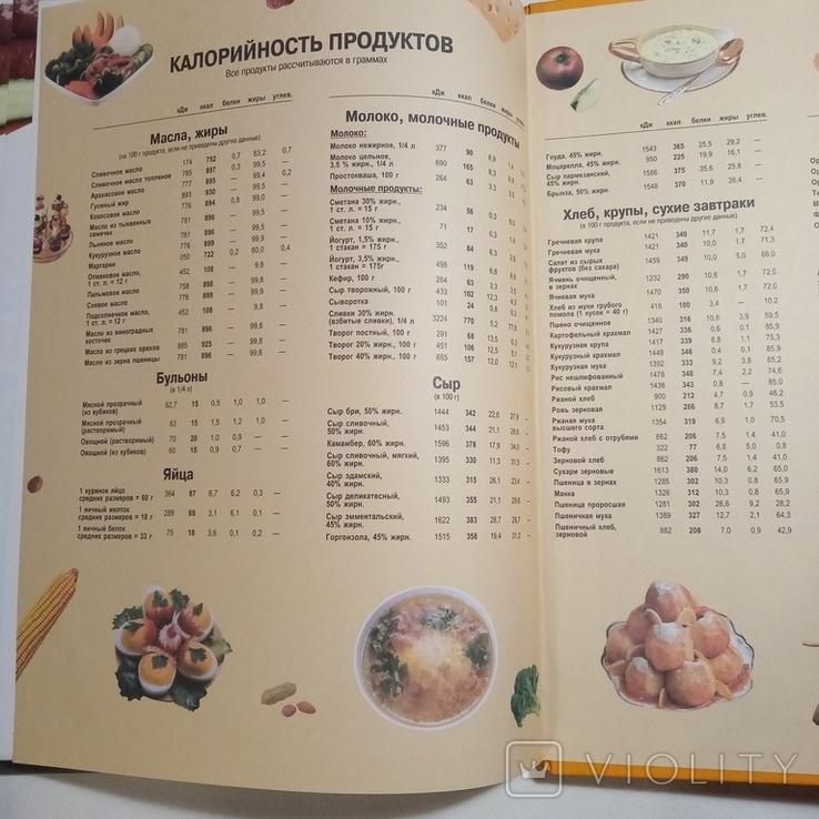 2005 Рецепты микроволновой кулинарии, большой формат, фото №12