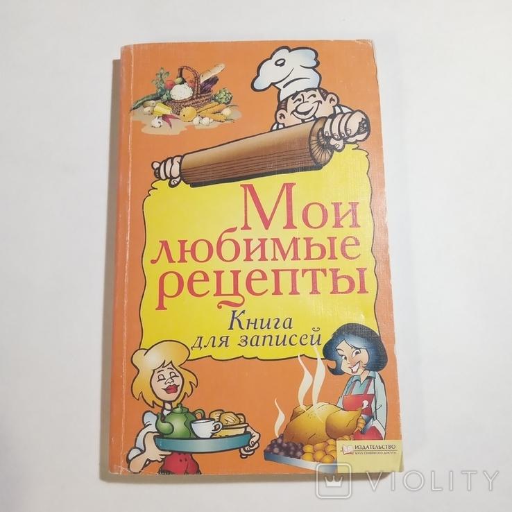 2009 Мои любимые рецепты, книга для записей, фото №2