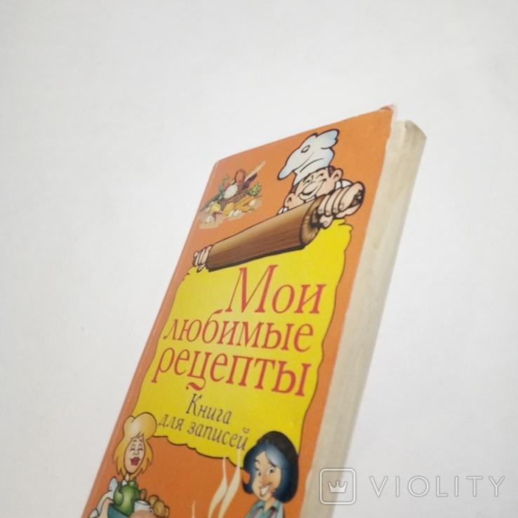 2009 Мои любимые рецепты, книга для записей, фото №4