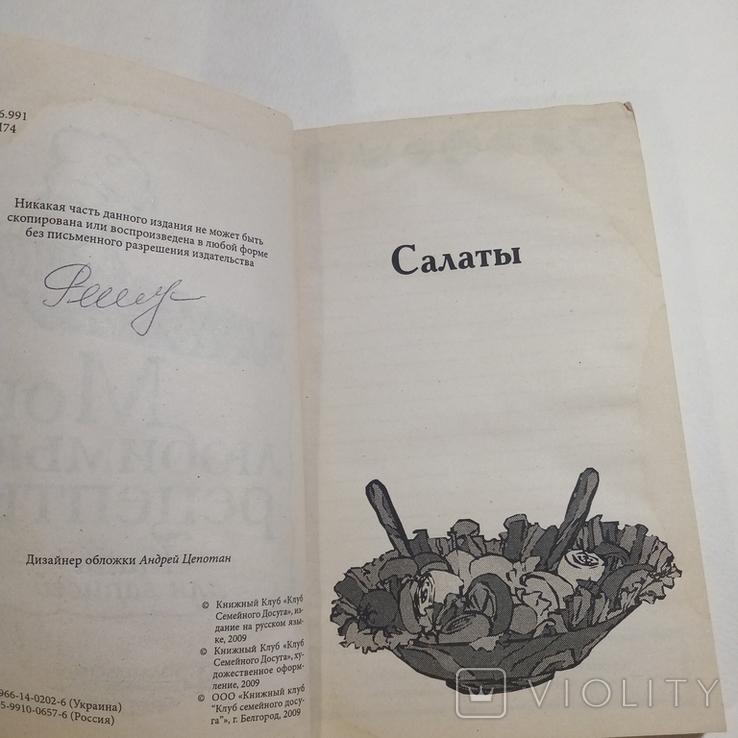 2009 Мои любимые рецепты, книга для записей, фото №6