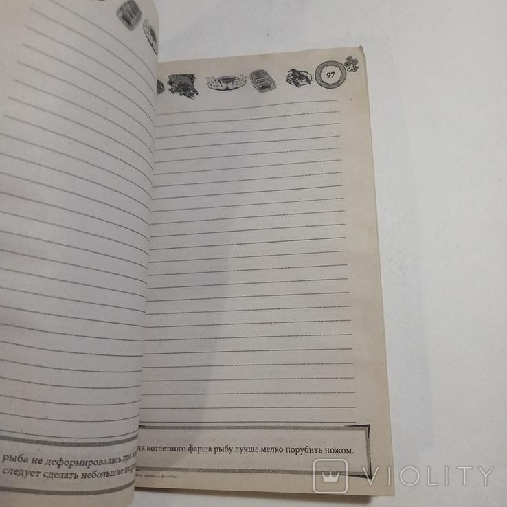 2009 Мои любимые рецепты, книга для записей, фото №8