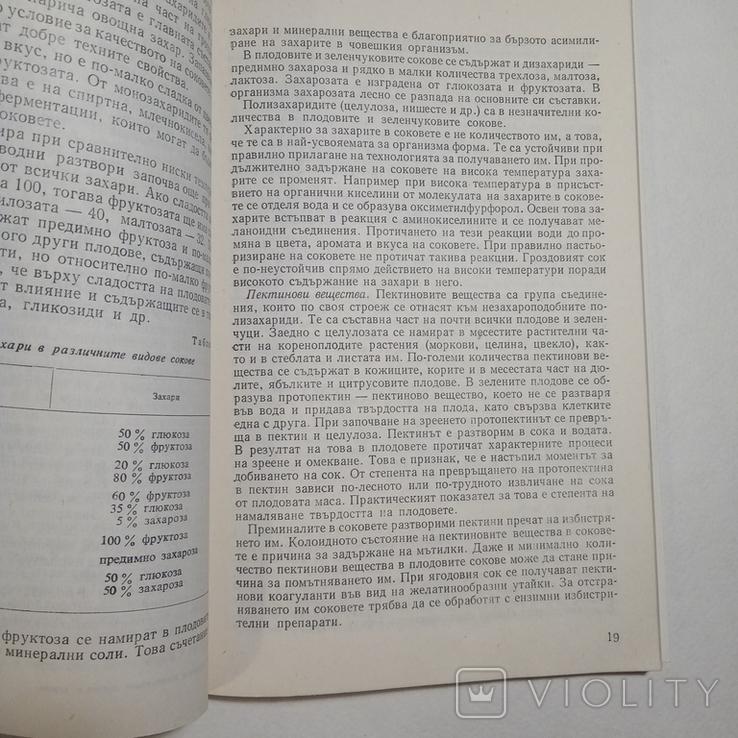 1983 Плодови и зеленчукови сокове и здраве, Даскалов П., фото №7