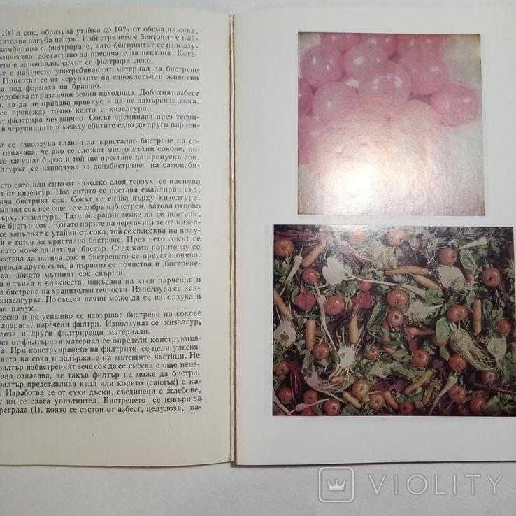 1983 Плодови и зеленчукови сокове и здраве, Даскалов П., фото №8