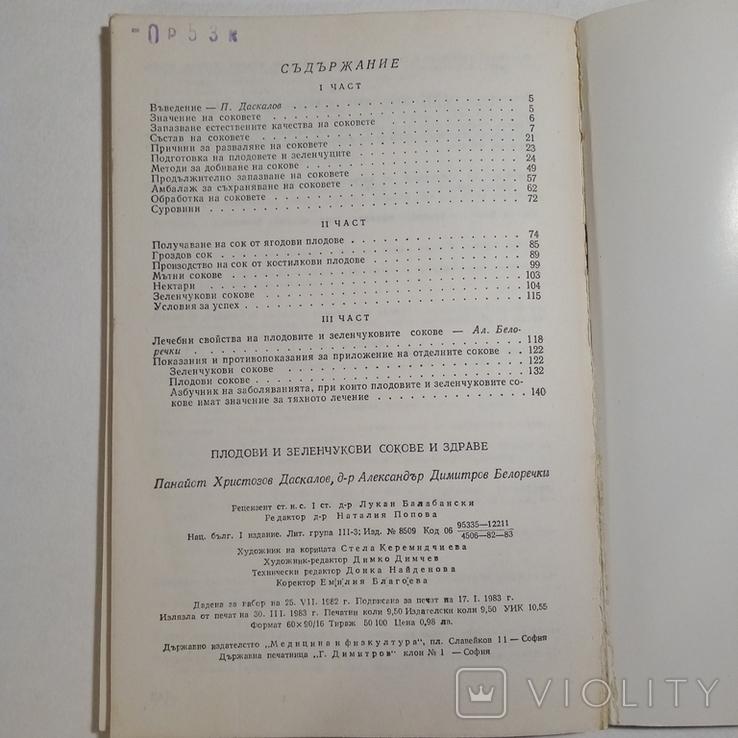 1983 Плодови и зеленчукови сокове и здраве, Даскалов П., фото №13