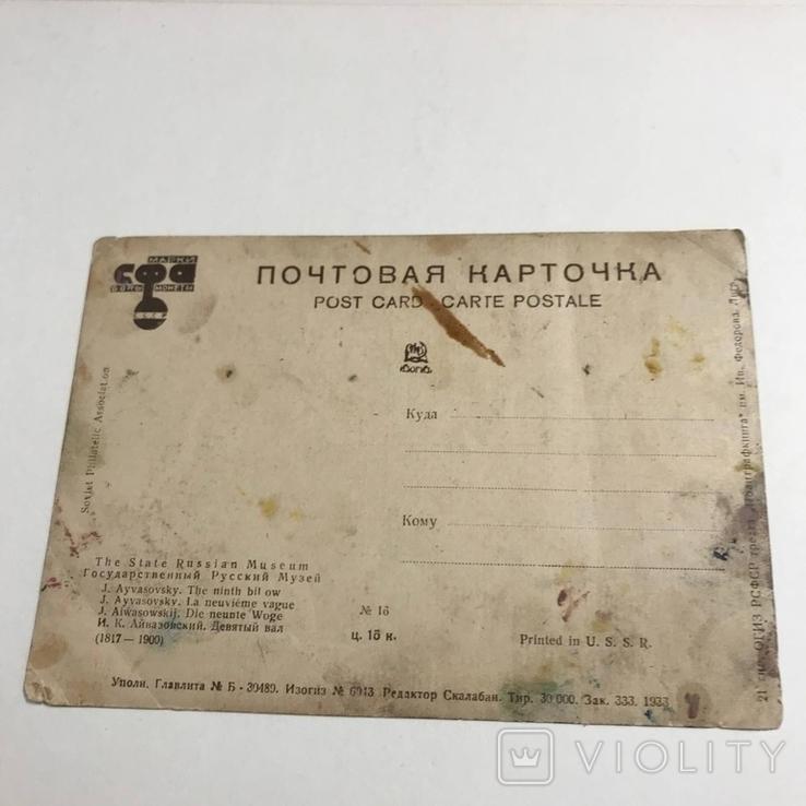 Айвазовский девятый вал 1933, фото №3
