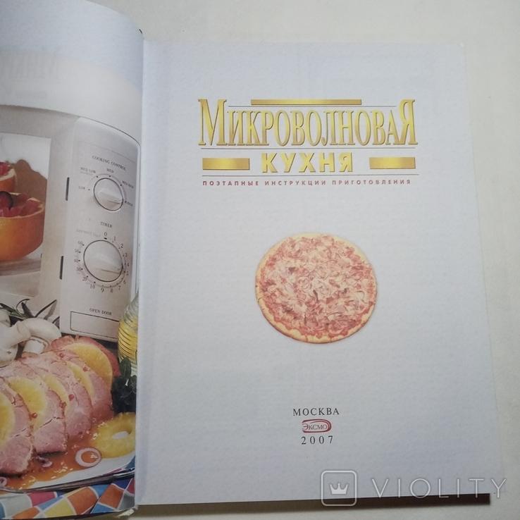 2007 Микроволновая кухня, большой формат, фото №6