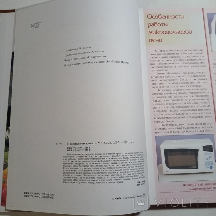 2007 Микроволновая кухня, большой формат, фото №7