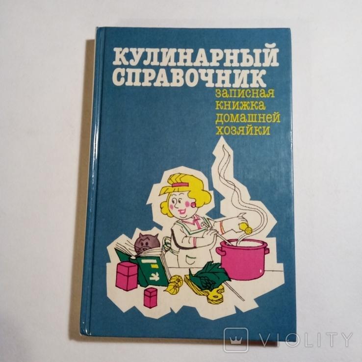 Кулинарный справочник, книга для записей рецептов, фото №3