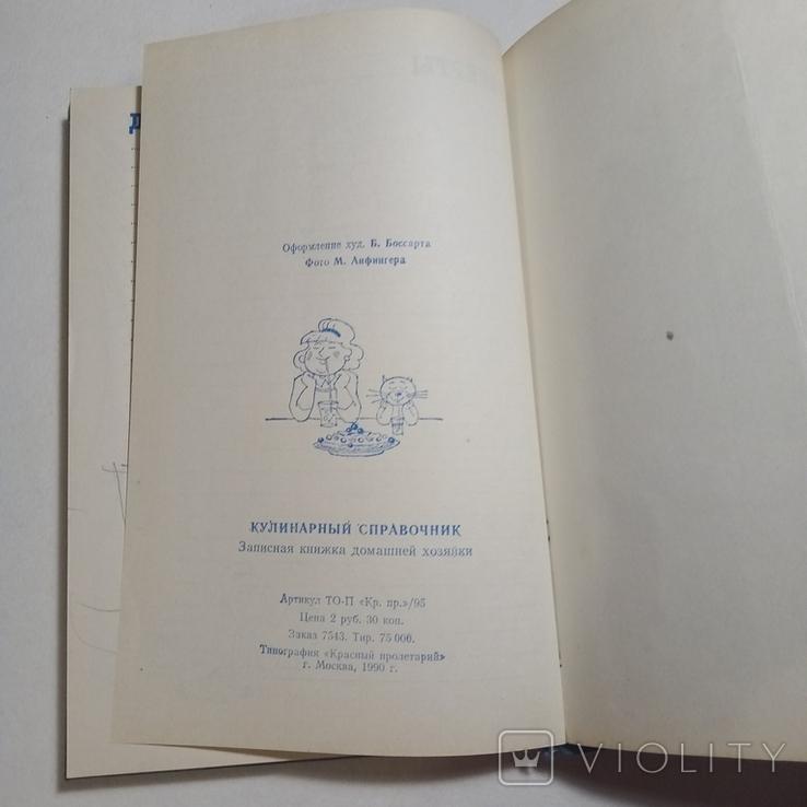 Кулинарный справочник, книга для записей рецептов, фото №12