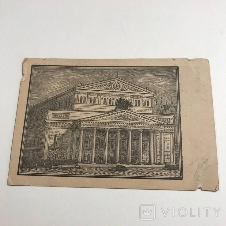 Театр Московский рабочий 1946, фото №2
