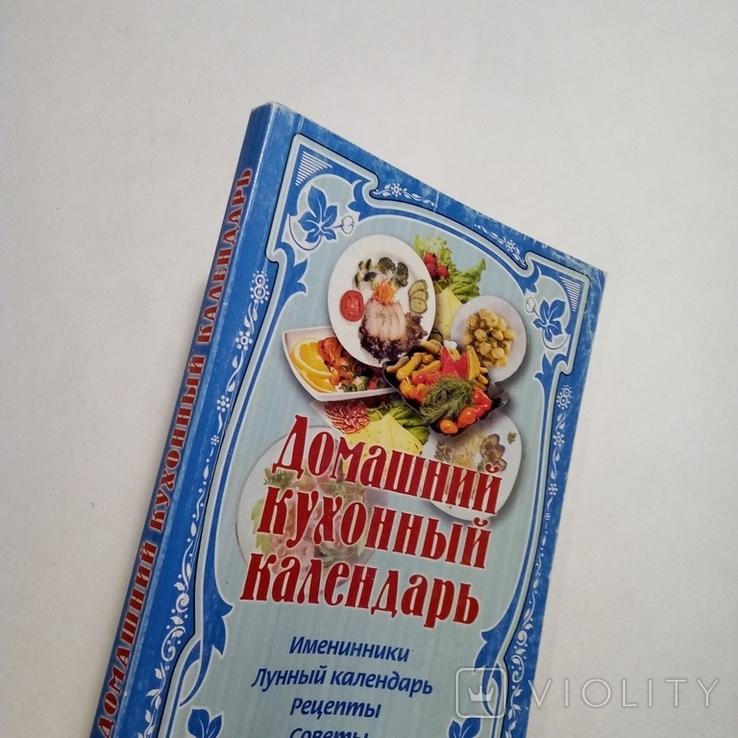 2012 Домашний кухонный календарь, фото №2