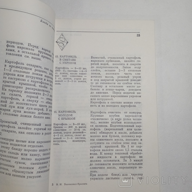 1978 Блюда из овощей и фруктов, Белоножко-Крылова В.И., фото №8