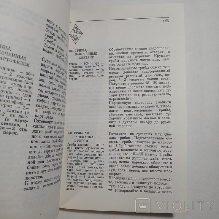 1978 Блюда из овощей и фруктов, Белоножко-Крылова В.И., фото №9